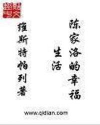 陈家洛的幸福生活txt下载