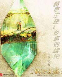 精灵王座——故事的继续txt下载