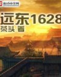 远东1628txt下载
