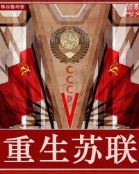 重生苏联txt下载