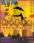 18世纪之新中华帝国txt下载