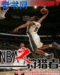 NBA之狩猎者txt下载